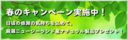Haru_campain_real